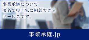 事業継承.jp